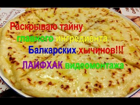 Раскрываю тайну главного ингредиента Балкарских хычинов ЛАЙФХАК о видеомонтаже!!!