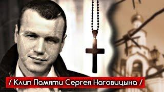 Сергей Наговицын - Клип Памяти 2018