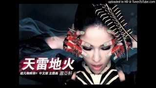 蕭亞軒ELVA HSIAO-天雷地火-《蜘蛛人驚奇再起2-電光之戰》中文主題曲 the amazing spider-man 2 chinese theme song