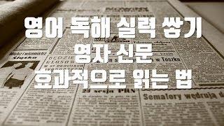 [ Mindy TV ] 영자 신문 효과적으로 읽는 방법…