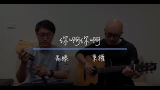 Baixar 你啊你啊-口琴 cover  with 秉權