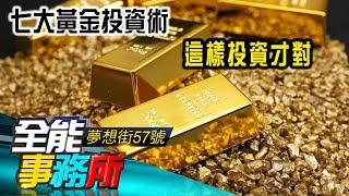 七大黃金投資術 這樣投資才對 - 林信富《夢想街之全能事務所》精華篇 網路獨播版