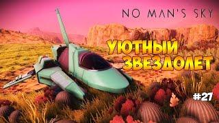 УЮТНЫЙ НОВЫЙ ЗВЕЗДОЛЕТ Sugawarao S58 НА 33 ЯЧЕЙКИ - No Man s Sky 27