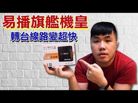 新奇開箱 易播機上盒 EVBOX PLUS 年度旗艦機皇 硬體升級 線路優化轉台變快 開機自動啟動TV 保固延長 支援雙頻5G 高CP