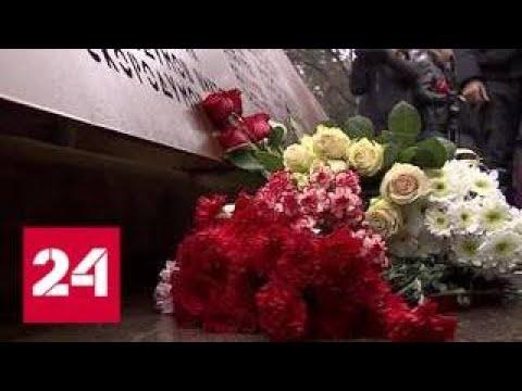В Петербурге вспоминают жертв крушения аэробуса А321 над Синаем - Россия 24