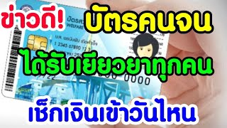โฆษกรัฐบาลแถลง บัตรคนจนได้รับเงินเยียวยา 3,500 ทุกคน เช็กเงินเข้าวันไหน