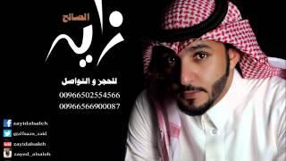 زايد الصالح - أنا استاهل (النسخة الأصلية) | جلسة 2013