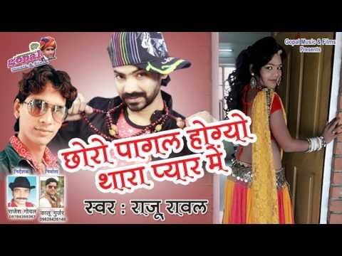 छोरो पागल होग्या थारा प्यार मैं ॥ Superhit Marwadi Dj Rajasthani Song  2017