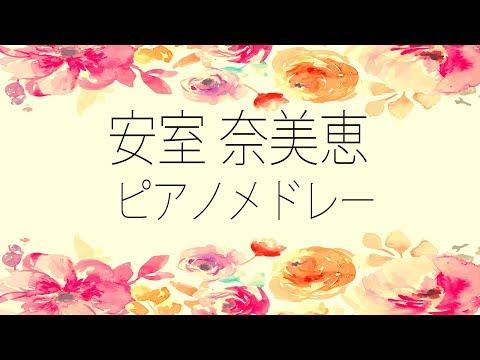 安室奈美恵ピアノメドレー - リラックスピアノBGM - 作業用BGM - 勉強用BGM - 癒しピアノBGM