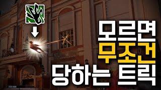 암살 아마루 - 레인보우 식스 시즈 [박재현]