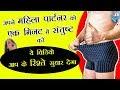 Make her Discharge in 1 Minute|| लड़की को १ मिनट में संतुष्ट करें ||Hindi