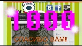 1000 Подписчиков! КОНКУРС!
