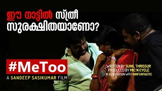 #MeToo | Film by Sandeep Sasikumar l Malayalam Short Film