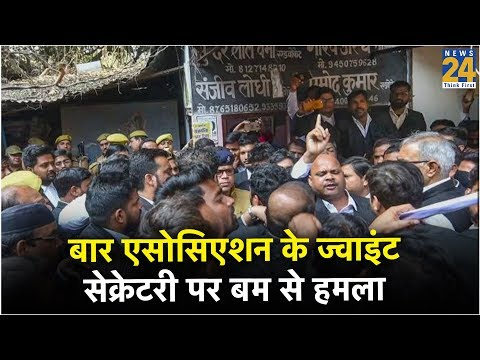 Lucknow: कोर्ट परिसर में बार एसोसिएशन के ज्वाइंट सेक्रेटरी पर बम से हमला