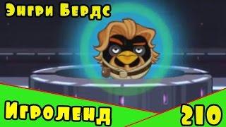 Мультик Игра для детей Энгри Бердс. Прохождение игры Angry Birds [210] серия
