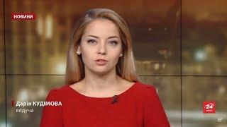 Випуск новин за 18:00: Вирішення мовного скандалу