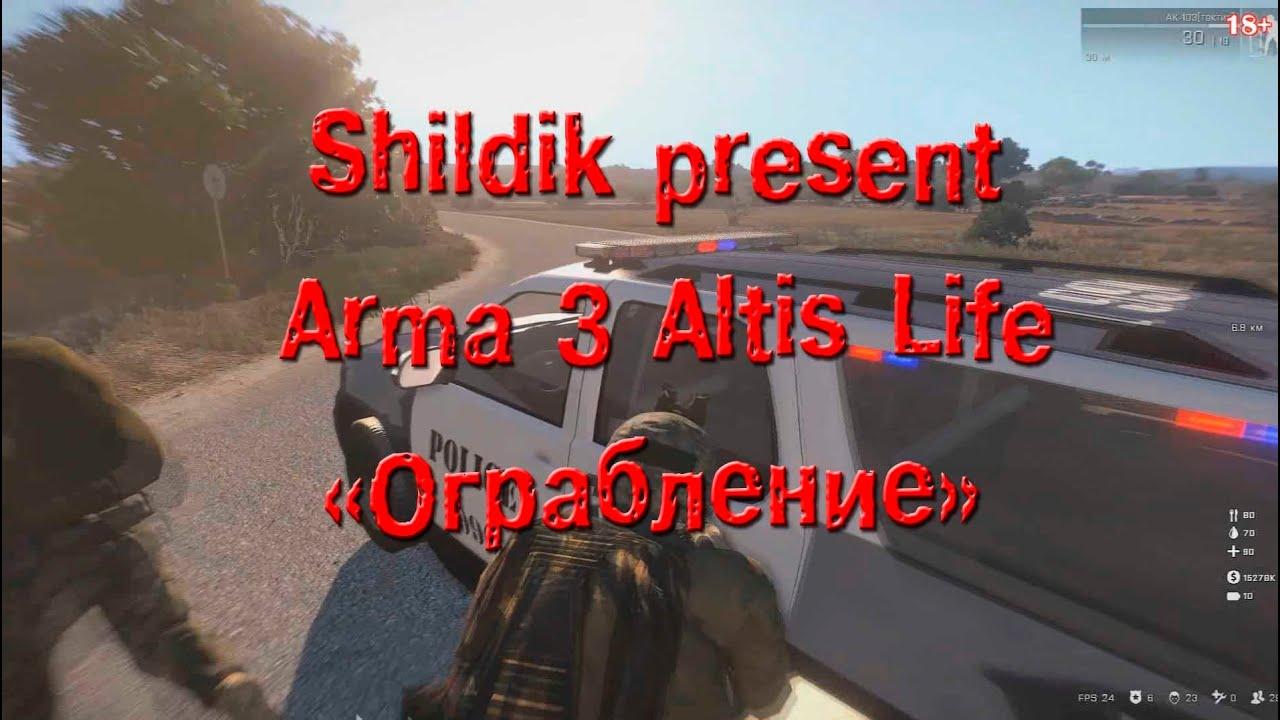 Сервера arma 3 altis life на пиратке - 56f3