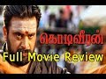 Kodiveeran Movie Review | Kodi veeran Sasikumar Tamil Movie | கொடிவீரன் படம் எப்படி இருக்கு?