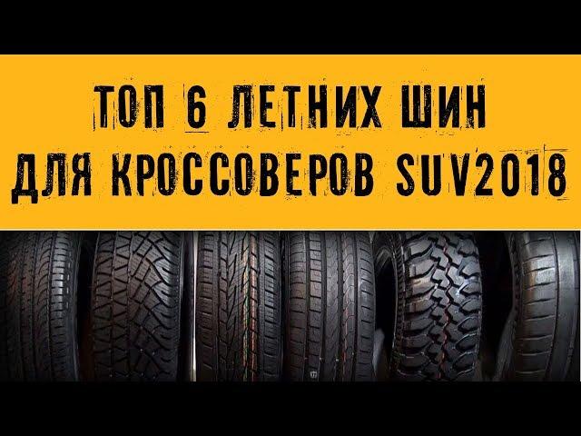 ТЕСТ-ОБЗОР: ТОП-6 Летних Шин 2018 для кроссоверов