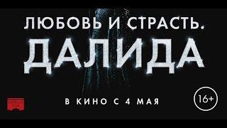 Любовь и страсть. Далида (2016) Трейлер к фильму (Русский язык)