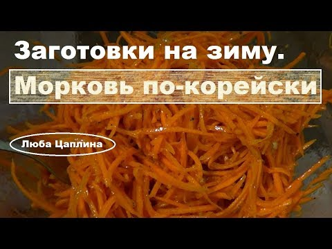 Заготовки на зиму. Морковь по-корейски.