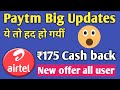 My Airtel App ₹175 Cash back offer , Paytm New Big Updates Today , New offer Today , Airtel offer