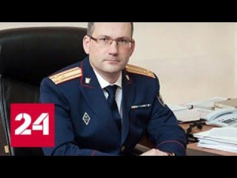 Замначальника ГСУ СК РФ по Москве временно отстранен от службы из-за интернет-жалобы - Россия 24