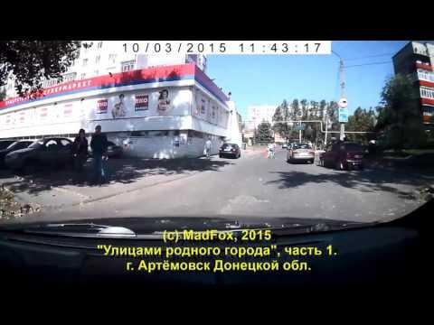 Улицами родного города (часть 1). Артёмовск Донецкой обл.