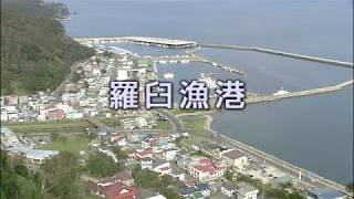 羅臼漁港(イメージ画像)