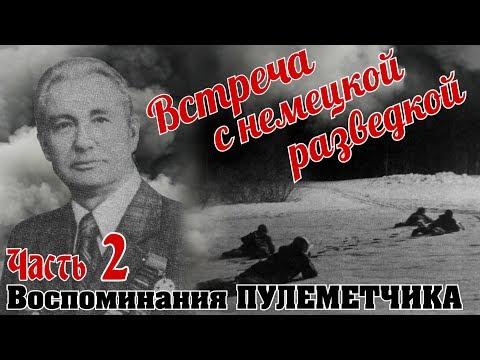 Ночная вылазка. Из воспоминаний Братченко Ивана Григорьевича 2 ЧАСТЬ
