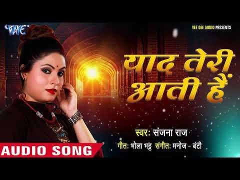 Sanjana Raj का सुपरहिट NEW दर्दभरा गीत - Yaad Teri Aati Hai - Superhit Bhojpuri Sad Songs