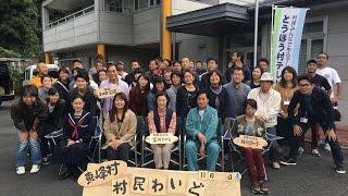 東峰村、東峰テレビを舞台に寺島しのぶさんや美保純さんが住民ディレク...