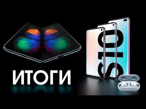 Samsung Fold и Samsung Galaxy S10 5G – Итоги презентации