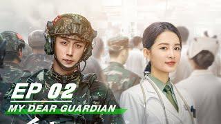 【FULL】My Dear Guardian EP02 Starring Johnny Huang \u0026 Sweet Li 爱上特种兵 IQiyi