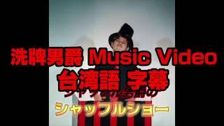 歡迎! 我叫日本的喜劇演員Shinomiya! 因為作為洗牌男爵洗牌show在這個...