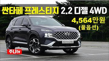 싼타페 페이스리프트 디젤2.2 프레스티지 풀옵션, 2021 hyundai santafe facelift 2.2 CRDI test drive, review
