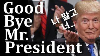 [JYP 인사이트] 트럼프가 탄핵이 된다...?