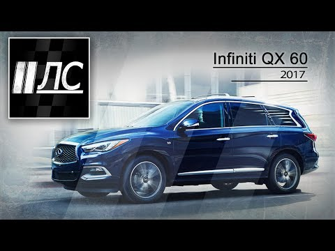 Infiniti QX60. 2 Лошадиные силы