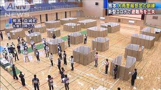 梅雨を前に・・・コロナ対策で避難所工夫 熊本・益城町(20/05/24)