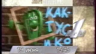 Анонс ОРТ -19.06.1996