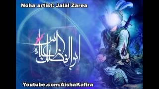 Farsi Noha - Karbala mikham Abul Fazl 2015