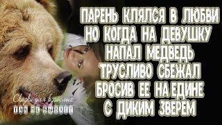 Мечтал добиться любви девушки, а когда на нее напал медведь, бросил ее наедине с диким зверем