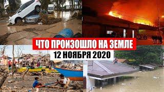 Катаклизмы за день 12 ноября 2020 | месть природы,изменение климата,событие дня, в мире,боль земли