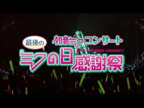 Hatsune Miku Final 39's Giving Day (2012.03.09) at Tokyo Dome City Hall  (Eng Sub)