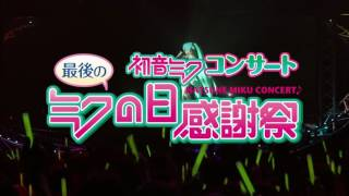 Hatsune Miku Final 39's Giving Day (2012) at Tokyo Dome City Hall (Eng Sub) (1080p)