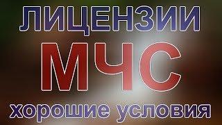 получение лицензии мчс(, 2017-12-05T10:30:48.000Z)