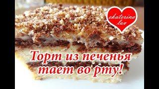 Торт без выпечки из печенья! Простой и вкусный!