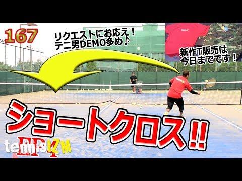 テニスシングルスチャンスボールを100%決め切る&絶品ショートクロスtennisism167
