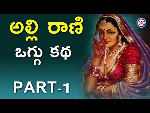 Alli Rani Oggu Katha Part-1/3 || Telengana Folks