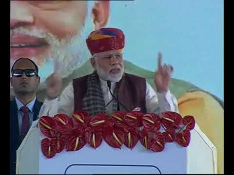 PM Shri Narendra Modi's speech at Public Meeting in Rajasthan: 16.01.2018